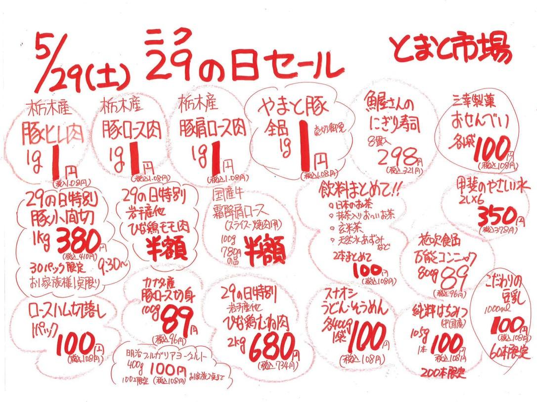 5月29日 29(ニク)の日セール開催!