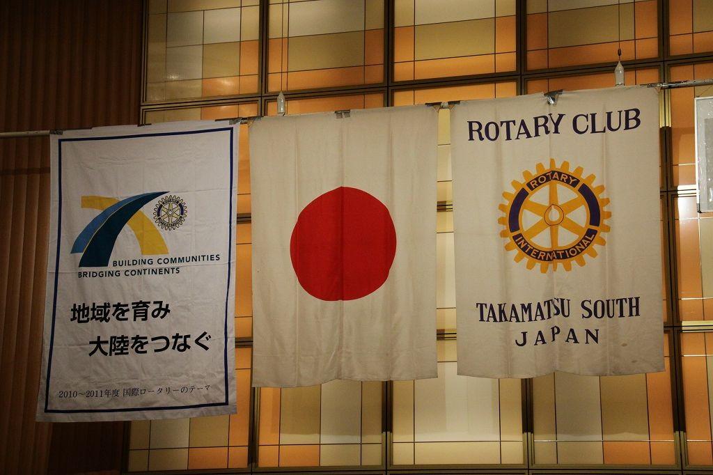 全日空ホテルクレメント高松で公式訪問例会