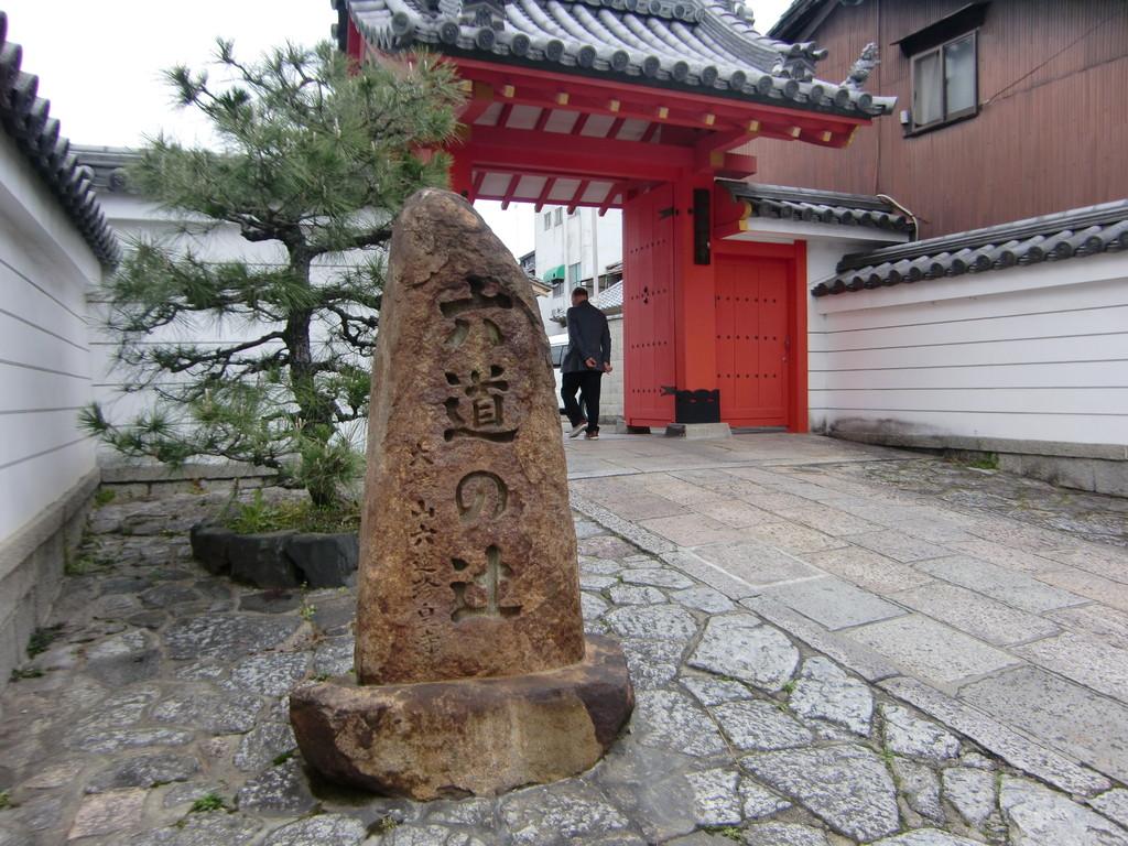 六道の辻 六道珍皇寺