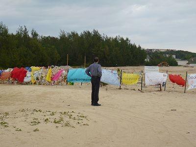 辺野古の海浜にて