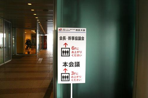 会場案内板は国際会議場など各所に設置された。