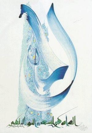 La femme est un rayon de la lumière divine, calligraphie par Hassan Massoudy