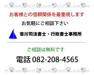 相談無料 電話番号 082-208-4565 笹川司法書士・行政書士事務所
