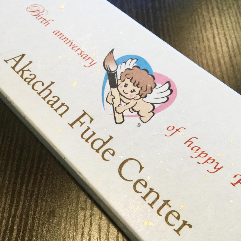 赤ちゃん筆の可愛いロゴ入りの箱も選べます。
