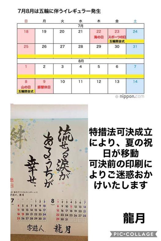 字遊人龍月2021年カレンダー