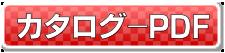 #カタログ-PDF ダウンロード 製品情報