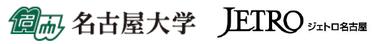 #名古屋大学JETRO協賛ワークショップ 2019年度-新着情報