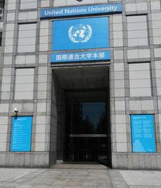 #国際連合工業開発機関(UNIDO)大学 2019年度-新着情報