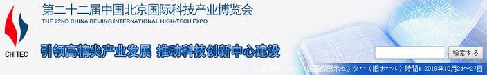 #第22回中国北京国際科学技術産業博覧会2019年 2019年度-新着情報