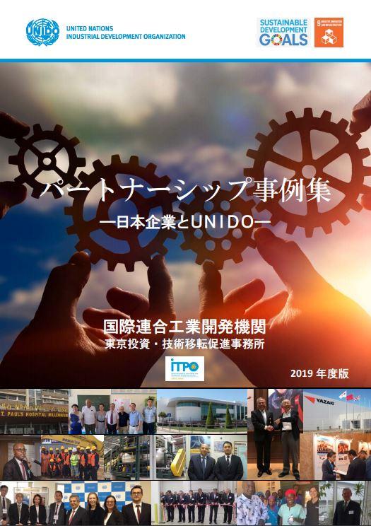 「UNIDO パートナーシップ」2020年度-新着情報