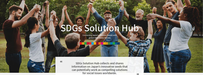#「STI for SDGsタスクフォース」2019年度-新着情報