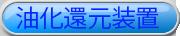 カタログ-PDF 油化還元装置