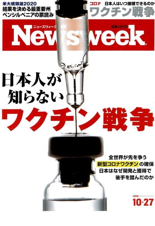 #New's Week 国内メディア掲載