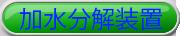 カタログ-PDF 加水分解装置-カタログ