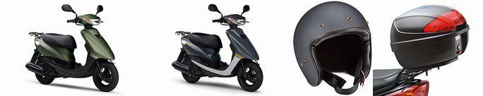 五島レンタルバイク 原付 50cc 125cc ヘルメット リアボックス