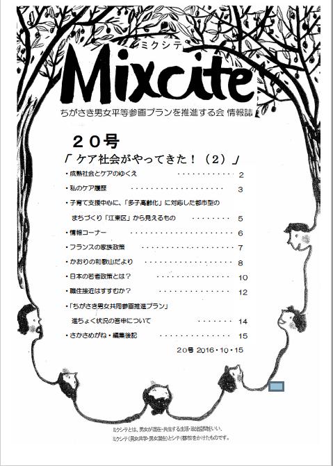 ※内容にご興味がある方は「茅ヶ崎市男女共同参画推進センターいこりあ」内で「登録団体ミクシテ」で検索ください。