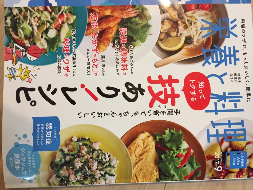 雑誌に活動が紹介されました。