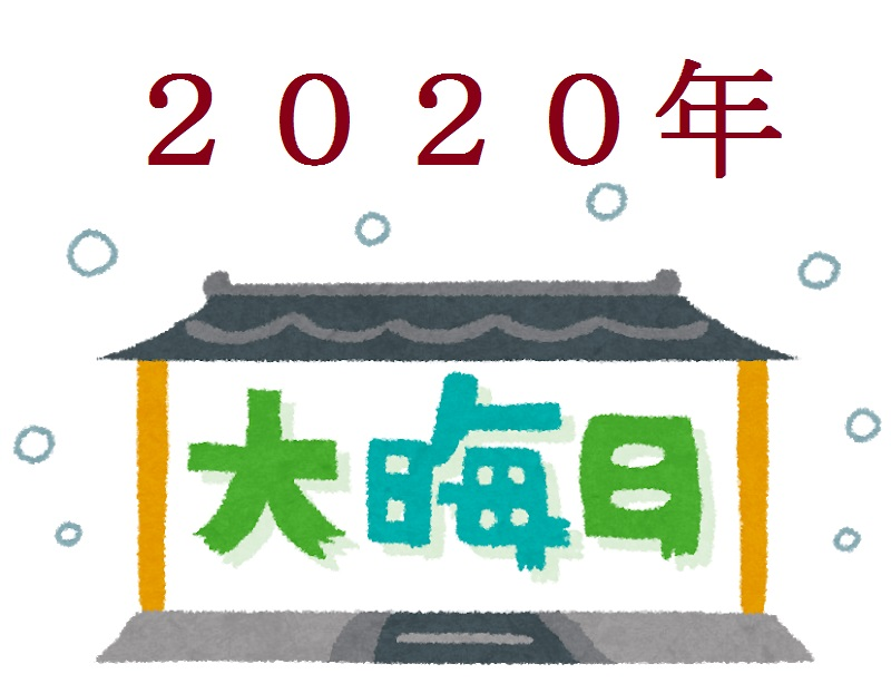 2020年 個人的まとめ