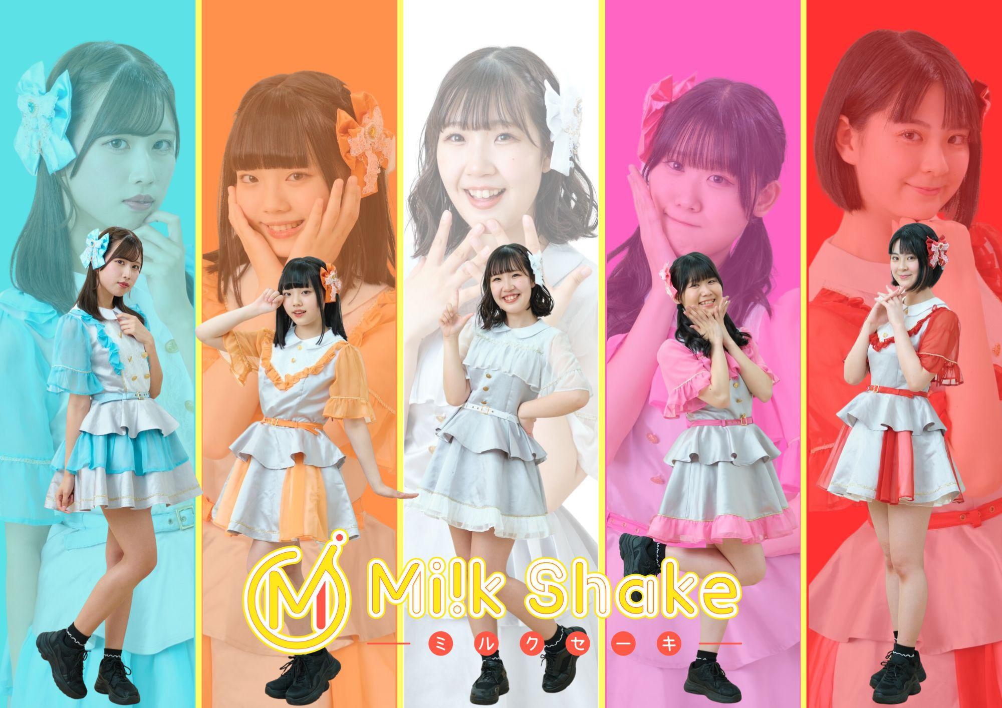 長崎のアイドルユニット MilkShake(ミルクセーキ)