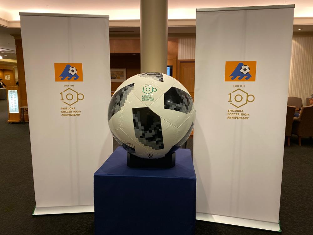 静岡サッカー100年祭