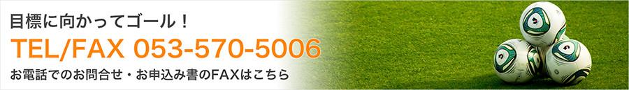 浜松フットボールアカデミーへのお問い合わせ・入会のお申し込みはこちら