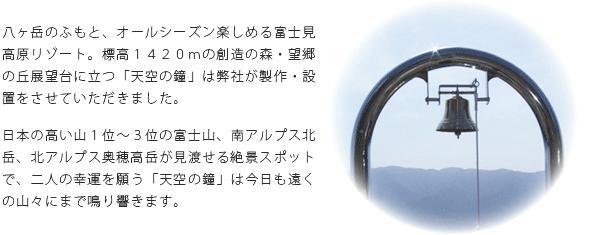 石田技建製作:天空の鐘