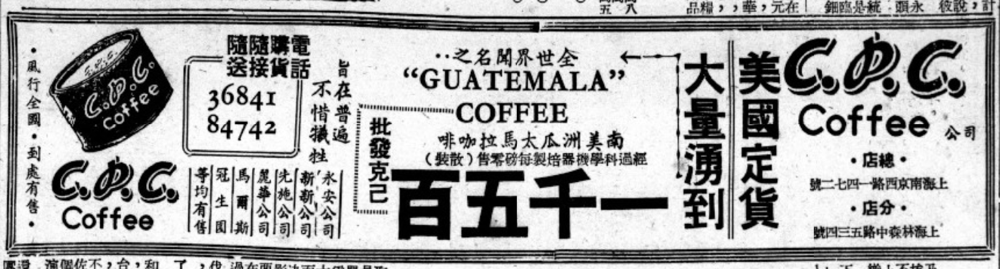 1946 ad listing both C.P.C. Coffee Shops at Nanking Rd. and Lingsen Rd. (Taishan Rd.)