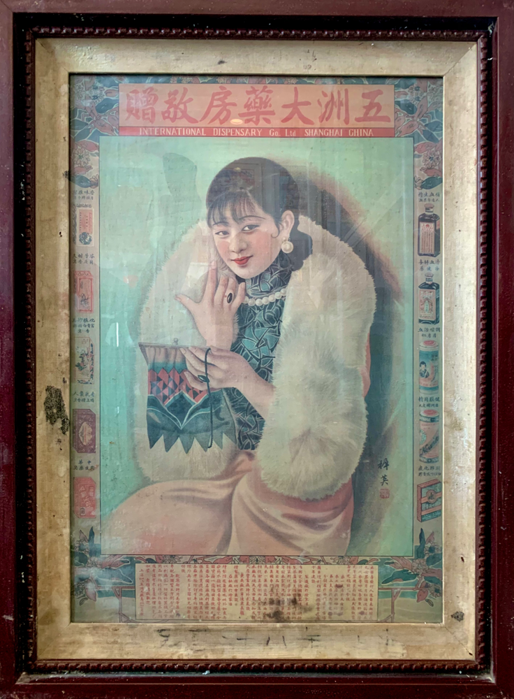 International Dispensary advertisement poster from the M.O.F.B.A. collection, Shanghai 1934