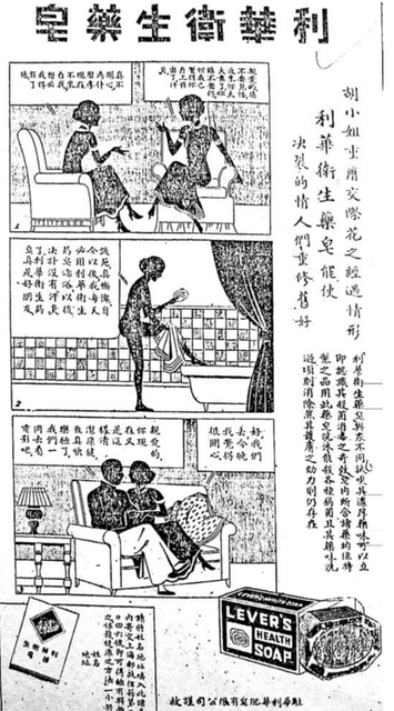 Lever's Health Soap ad from the Shun Pao May 14th 1934 emphasizing the hygiene benefit through a three panel comic