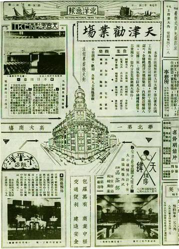 From the Pei-Yang Pictorial News Tientsin