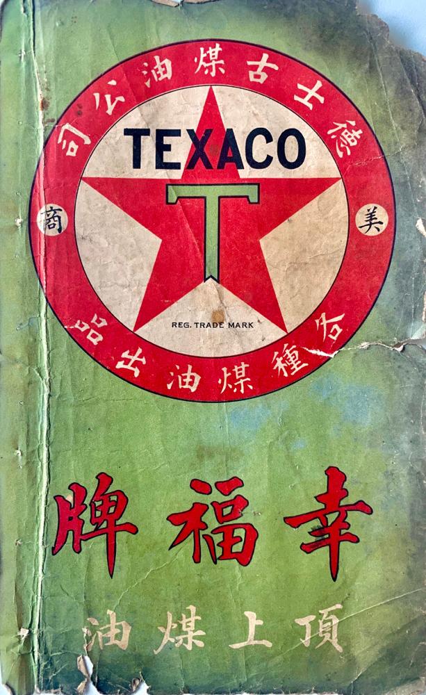 TEXACO Yin Foo Brand /幸福牌 kerosine print advertisement