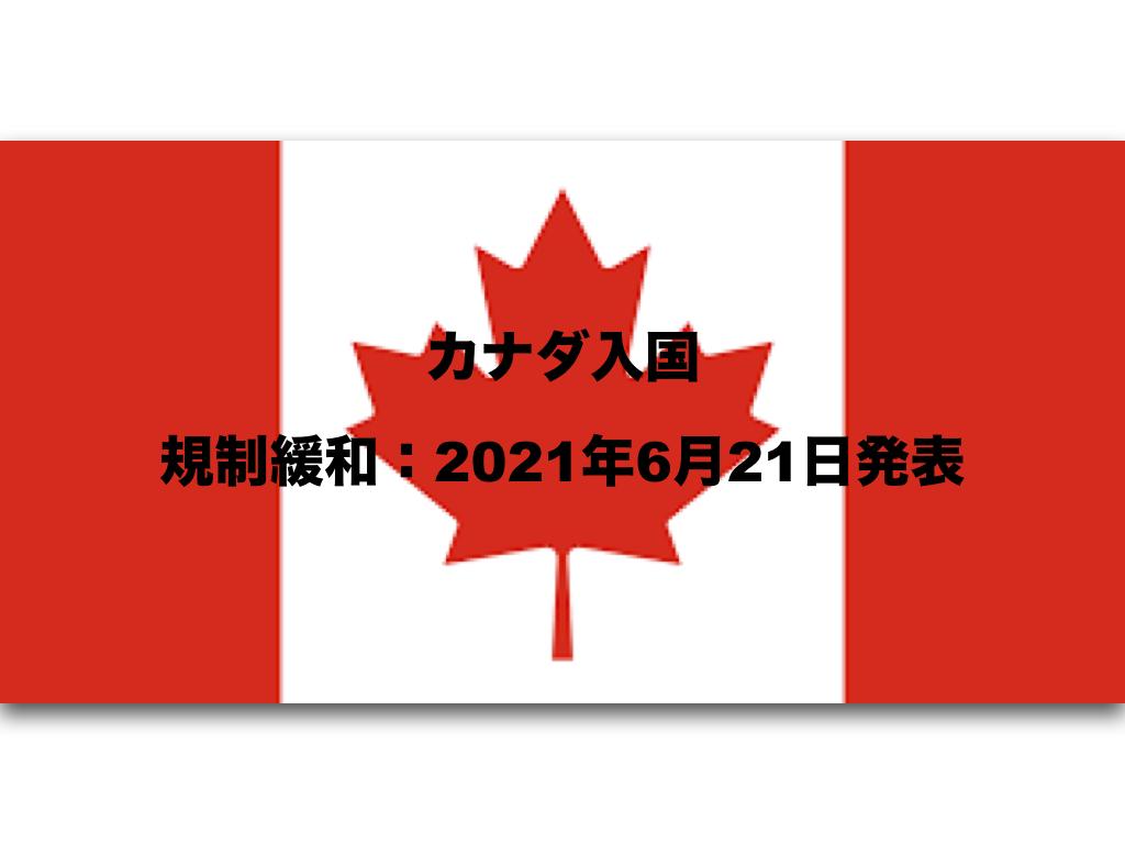 カナダ入国の規制緩和:2021年6月21日発表