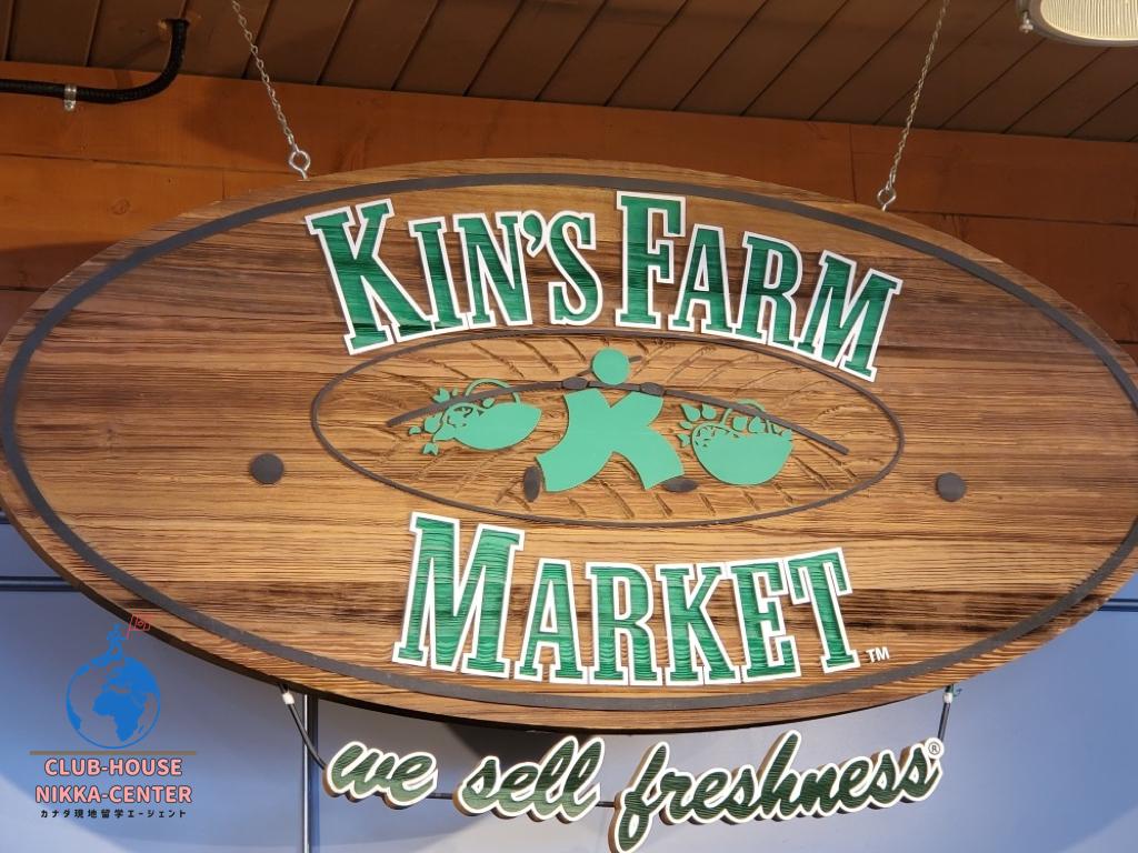 安くて新鮮なお野菜屋さん:Kin's Farm Market
