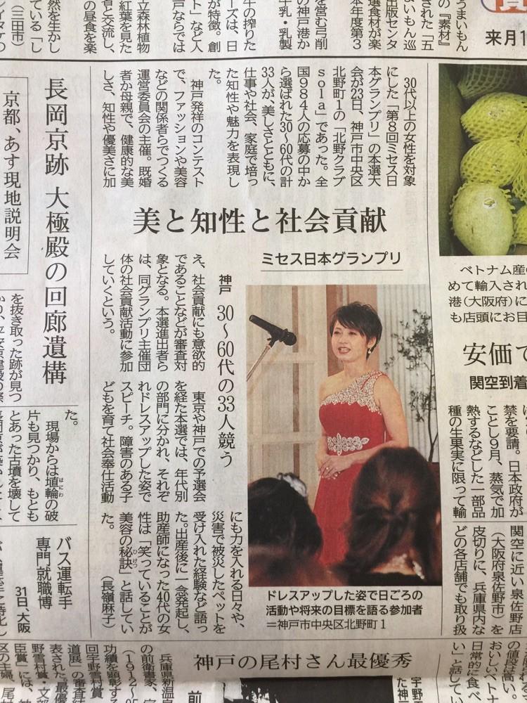 神戸新聞に掲載していただきました