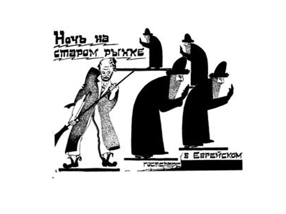 """כרזת חוצות ל-""""בלילה בשוק הישן"""" (עם זוסקין כבדחן בצד שמאל) – ר' פאלק, 1925"""