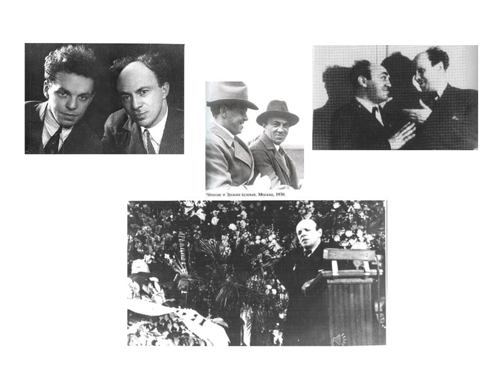 Вверху: Зускин и Михоэлс, 1928, 1933 и 1947. Внизу: Зускин на панихиде по Михоэлсу, 1948
