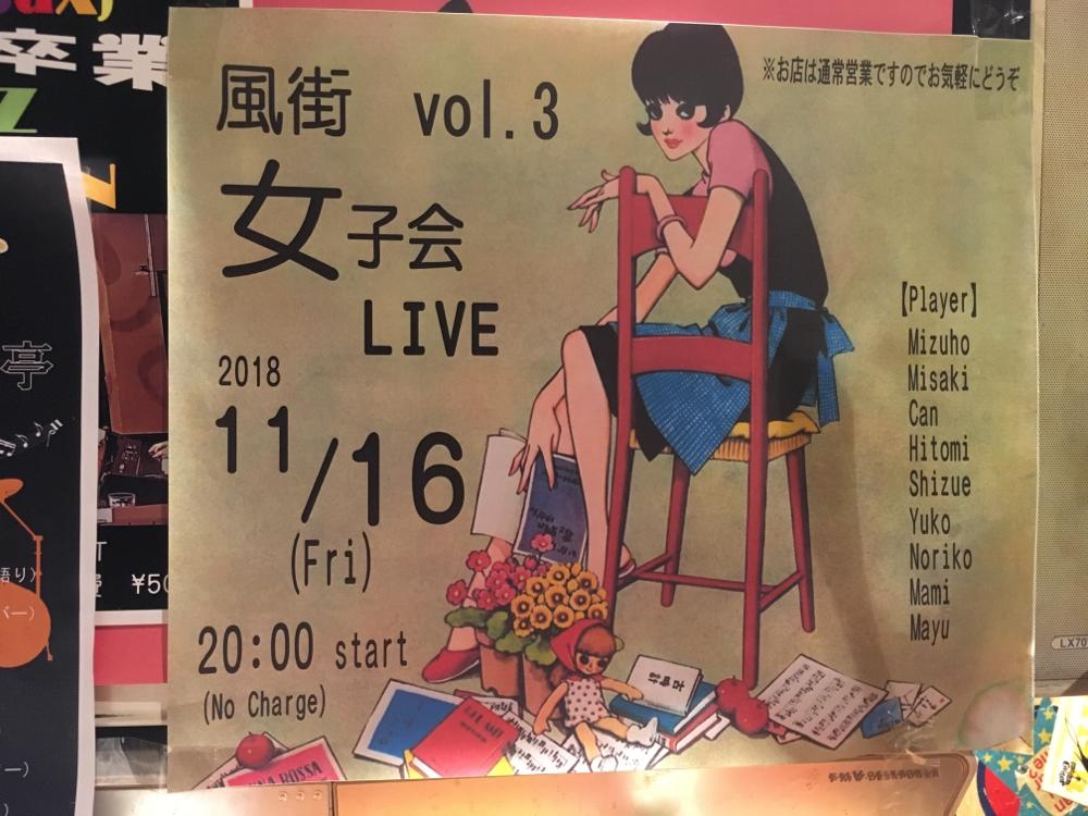 風街女子会Live