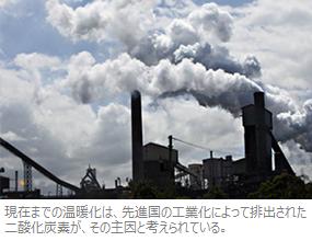 温暖化の主因/二酸化炭素の排出