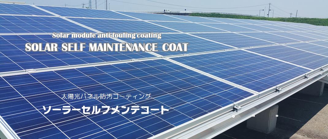 太陽光パネル汚れ防止/ソーラーセルフメンテコート