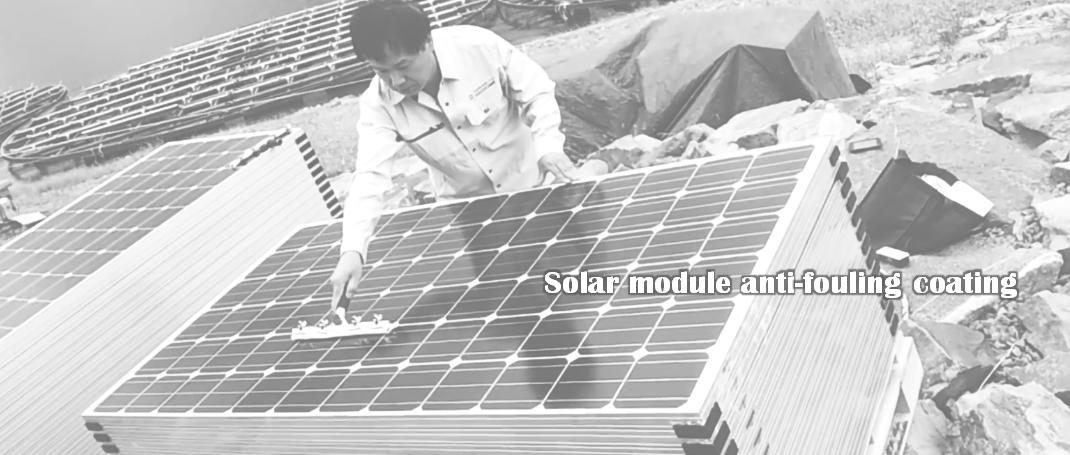太陽光ソーラーパネル防汚コート