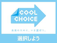COOL CHOICE 未来のために いま選ぼう