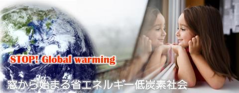 窓から始まる省エネ低炭素社会