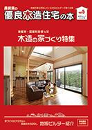 長崎県の優良木造住宅の本5号