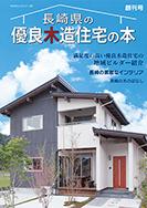 長崎県の優良木造住宅の本1号