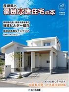 長崎県の優良木造住宅の本2号