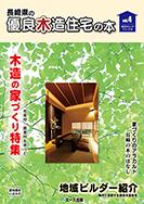 長崎県の優良木造住宅の本4号