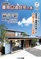 長崎県の優良木造住宅の本3号