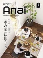 長崎県の優良木造住宅の本9号