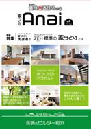 長崎県の優良木造住宅の本6号