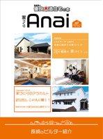 長崎県の優良木造住宅の本7号